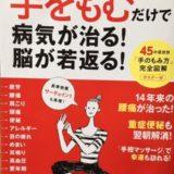 大村先生の「手こすり300回」のオススメ!魔法のような凄い威力!!