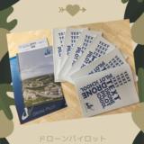 「ドローンパイロット養成講座3級」スタートしました!!