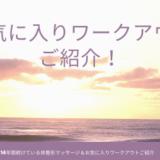 14年間続けている体整形マッサージ&お気に入りワークアウトご紹介!!