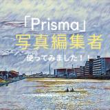 写真アプリ「Prisma写真編集者」使ってみました!!