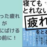 「寝てもとれない疲れをとる本」ご紹介!誰にでも効く疲労回復法はない!!!